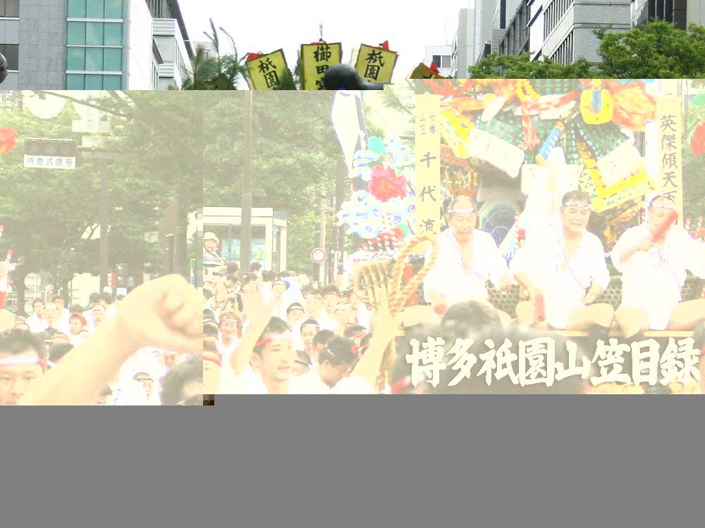 千代流・博多祇園山笠:平成二十五年度飾り山(2013年): http://www.cocoj.jp/~yamakasa/kazariyama/yama_13/yama07k.html